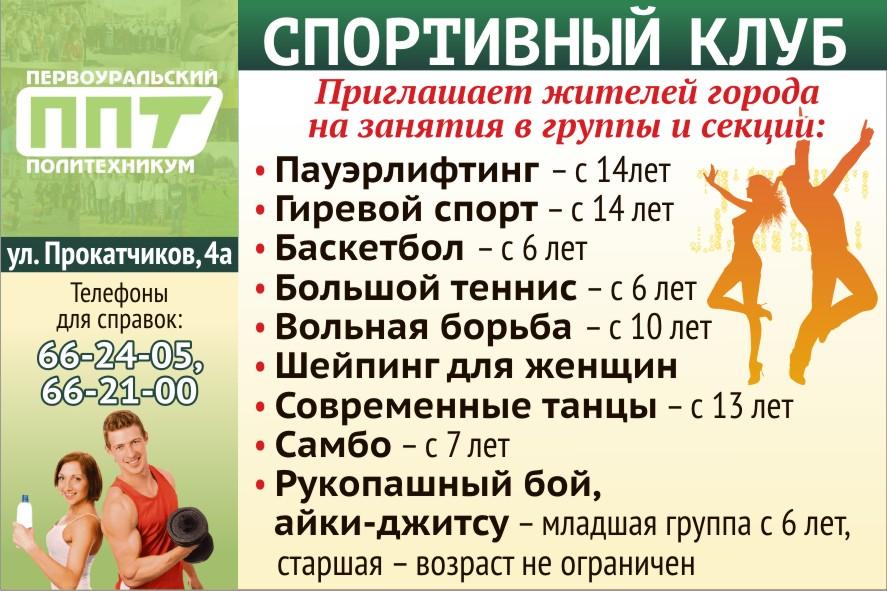 pervouralskiy_politekhnikum_sportivny_klub