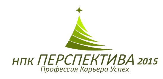 Приглашаем на научно-практическую конференцию