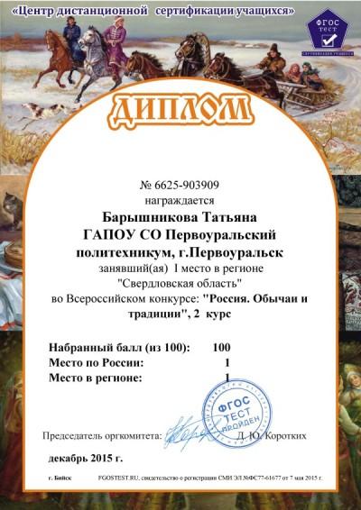 Результаты Викторины «Россия. Обычаи и традиции»