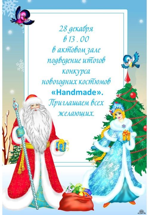 Итоги конкурса костюмов 28 декабря