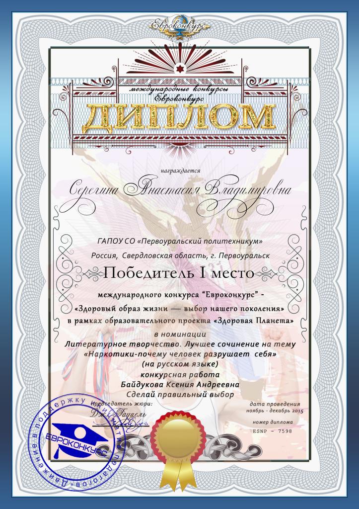 sereginaav@yandex.ru Серегина