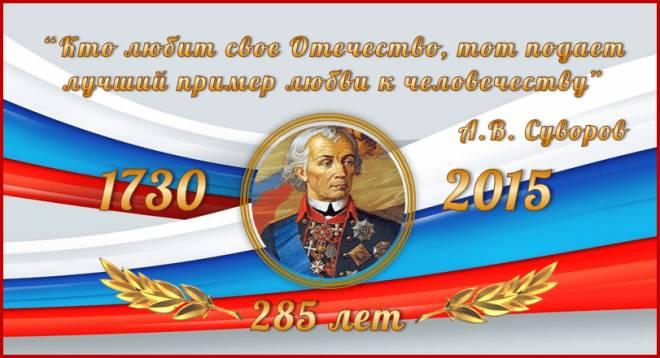 Всероссийская викторина, посвященная 285-летию со дня рождения  Александра Васильевича Суворова