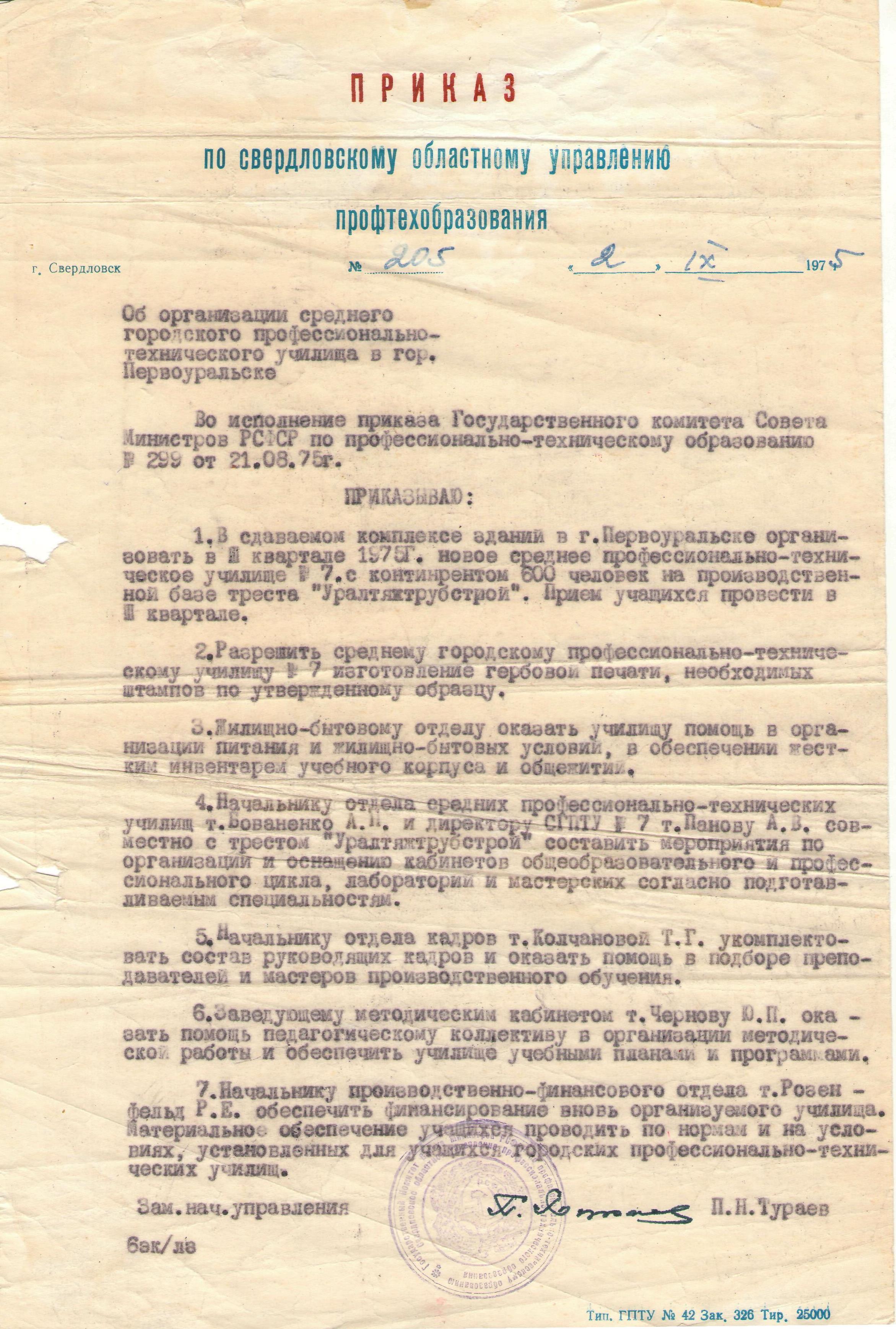 Зданию учебно-лабораторного корпуса № 2 40 лет