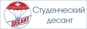 """Всероссийская акция """"Студенческий десант"""""""