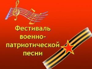 """3 марта фестиваль """"Песни Победы"""""""