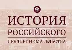 Региональный этап II Всероссийской студенческой олимпиады по истории российского предпринимательства