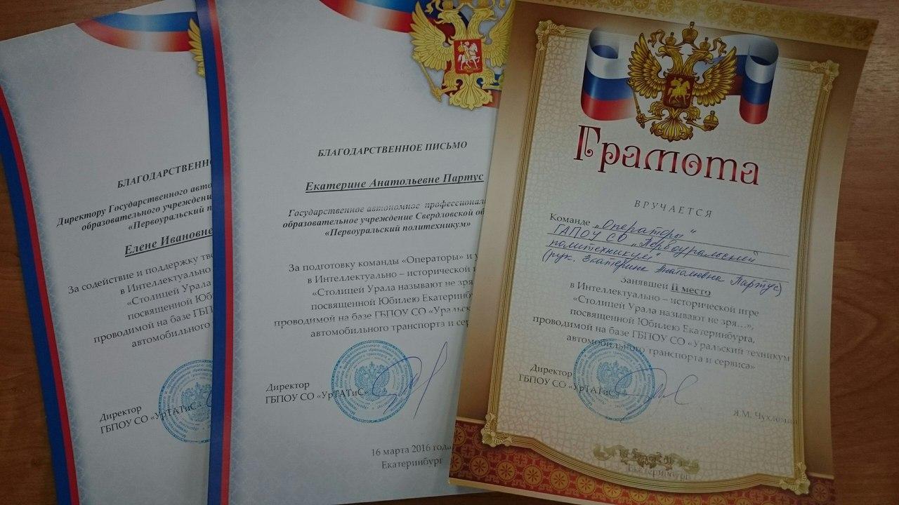 Областная интеллектуально-исторической игра «Столицей Урала называют не зря…»