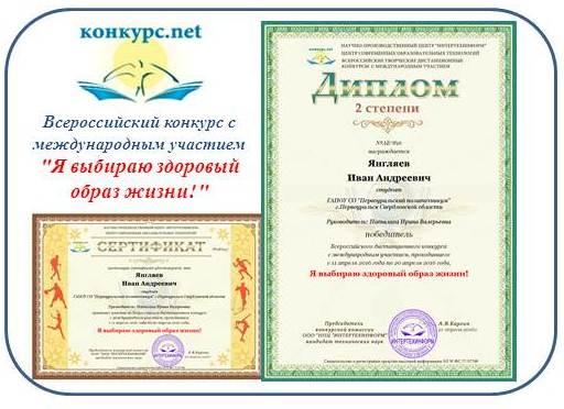 """Всероссийский конкурс """"Я выбираю здоровый образ жизни!"""""""