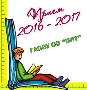 Прием 2016-2017