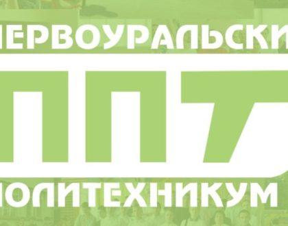 VII Областная (дистанционная) методическая выставка разработок педагогов профессиональных образовательных организаций  Свердловской области
