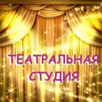 Театральная студия ППТ