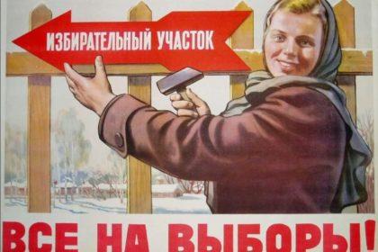 Выборы Председателя Совета обучающихся