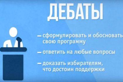 Дебаты кандидатов в председатели Совета обучающихся