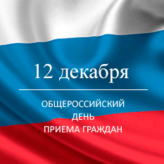Общероссийский день приёма граждан 12 декабря 2016 года