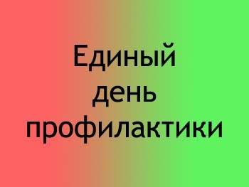 """Спортивные мероприятия в рамках """"Единого дня профилактики"""""""