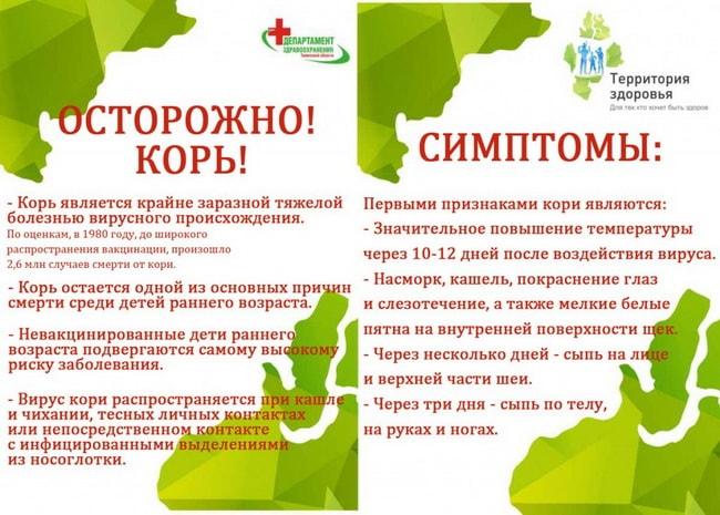 1433673706_pamyatka-min