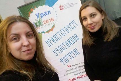 """Областной Форум """"Урал-дом молодежи"""""""