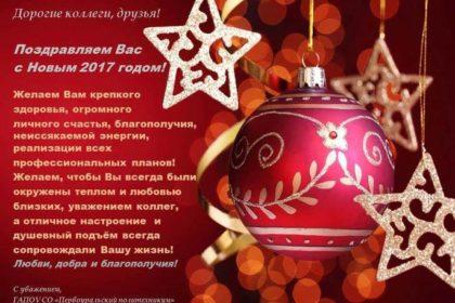 Новогоднее поздравление от педагогов