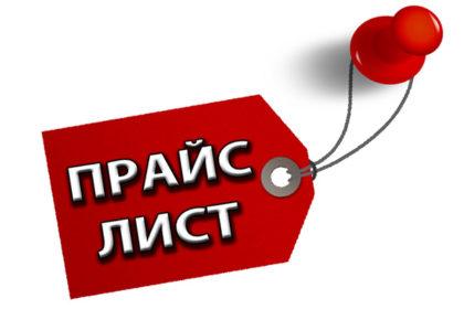Прайс-лист на услуги,оказываемые населению