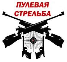 Первенство по стрельбе из пневматической винтовки