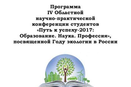 "Программа НПК ""Путь к успеху - 2017"""