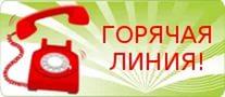 """""""Горячая линия"""" 21 марта"""