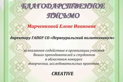 Областной конкурс  «Creative»