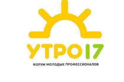 Грантовый конкурс проектов форума «УТРО-2017»