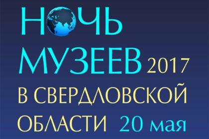 Всероссийская акции «Ночь музеев»
