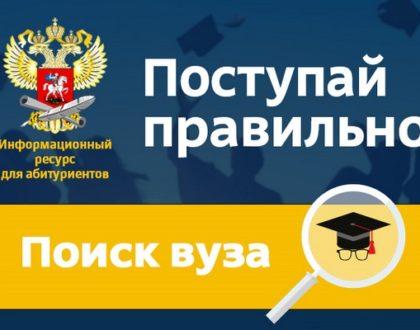 При поддержке Минобрнауки России запущен мобильный справочник вузов «Поступай правильно»
