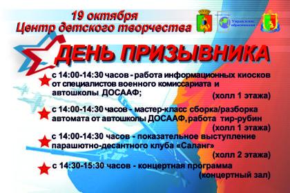 19 октября день призывника в ЦДТ