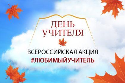 Всероссийская акция «Любимый учитель»
