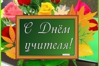 Поздравление с Днем учителя от Министра образования Свердловской области Ю.И. Биктуганова