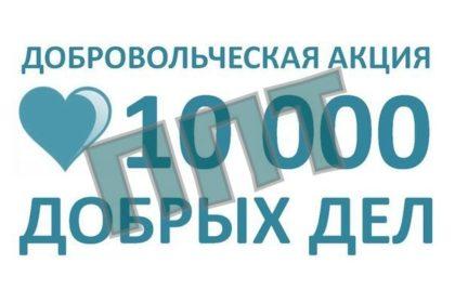 """Об акции """"10 000 добрых дел в один день"""""""