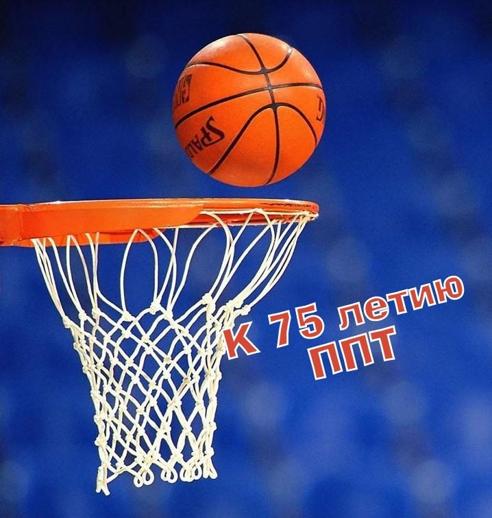 Товарищеские матчи по баскетболу к юбилею ППТ