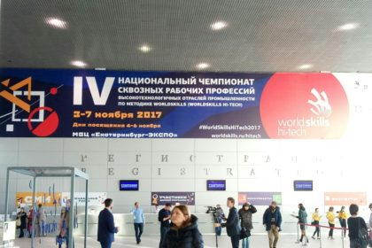WorldSkills Hi-Tech 2017