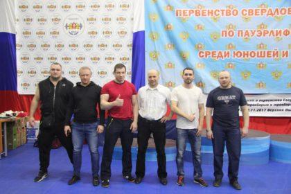 Открытый чемпионат Свердловской области по пауэрлифтингу