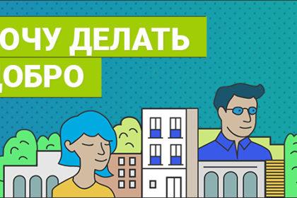 Конкурс волонтерских инициатив «Хочу делать добро»