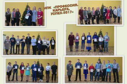 Итоги НПК «ПРОФЕССИЯ. КАРЬЕРА. УСПЕХ-2017»