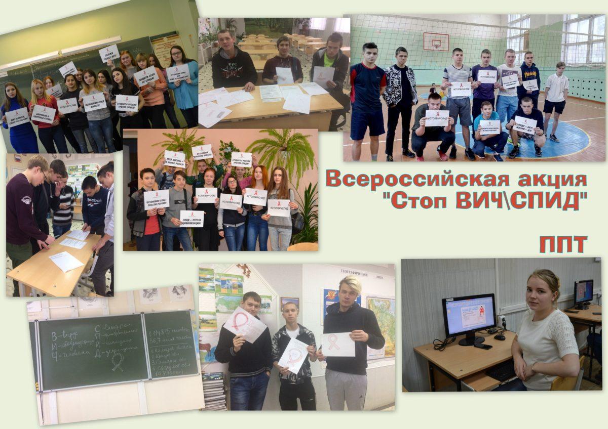 """ППТ во  Всероссийской акции """"Стоп ВИЧ\СПИД"""""""