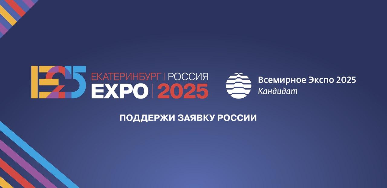 Екатеринбург претендует на проведение  ЭКСПО в 2025 году