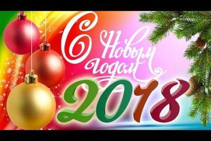 Поздравление Министра общего и профессионального образования Свердловской области с Новым 2018 годом