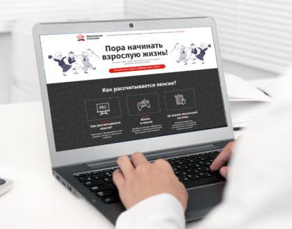 ПФР открыл сайт пенсионной грамотности для школьников и студентов