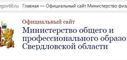 О миграции официального сайта Министерства общего и профессионального образования Свердловской области