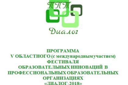 """Программа фестиваля """"Диалог - 2018"""""""