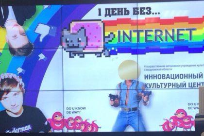 День без Интернета