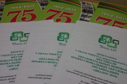 V Областной (с международным участием) Фестиваль образовательных инноваций педагогов профессиональных образовательных организаций «Диалог-2018»