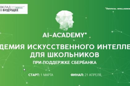 Просветительский проект «Академия искусственного интеллекта»