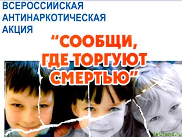 Профилактическая всероссийская акция «Сообщи, где торгуют смертью»
