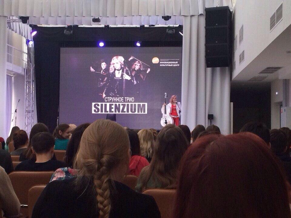 """Посещение концерта струнного трио """"SILENZIUM"""""""